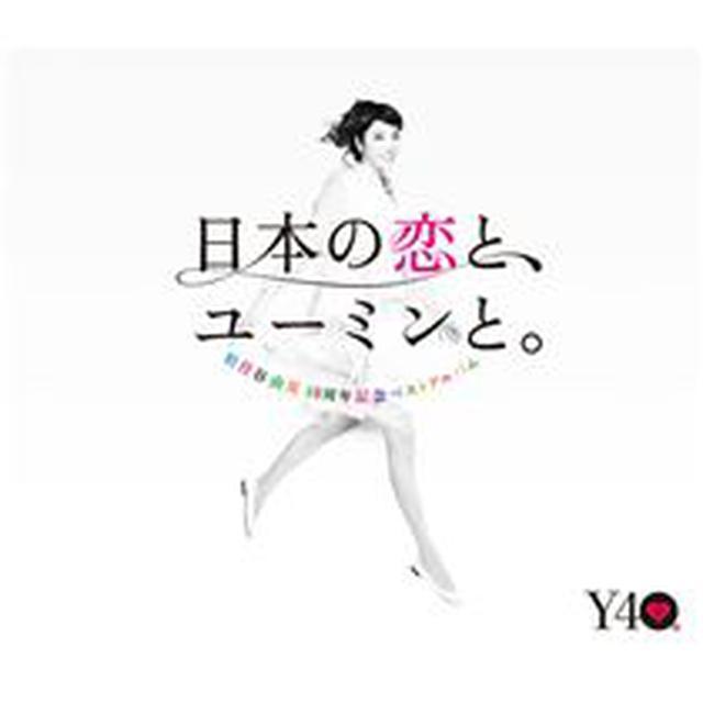 画像: 40周年記念ベストアルバム 日本の恋と、ユーミンと。[Remastered 2019] - ハイレゾ音源配信サイト【e-onkyo music】