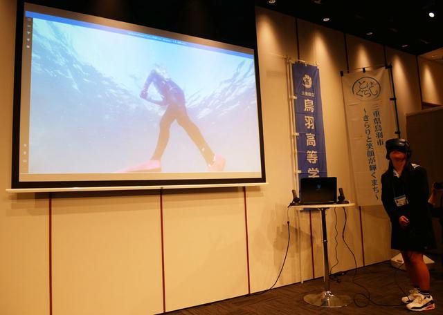 画像: 三重県の高校生が、最新のICTデバイスを使って地域の課題を映像化。産官学プロジェクトで生み出された「海女VR映像」が完成