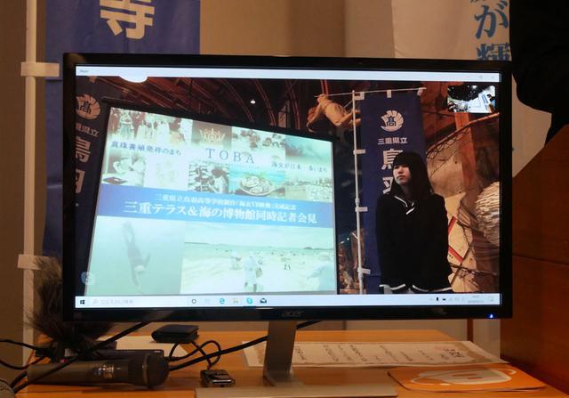 画像: 鳥羽市立 海の博物館でも、オンラインで相互の会場の模様が中継されていた