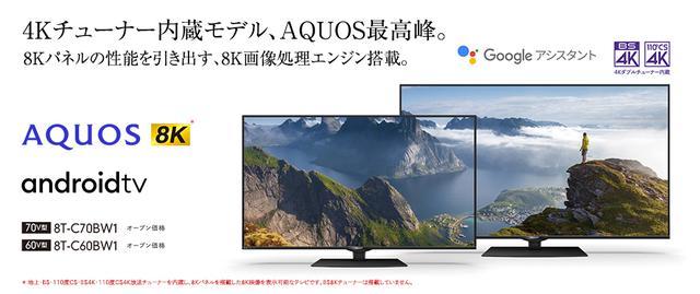 画像: BW1ライン|製品詳細|薄型テレビ/液晶テレビ アクオス:シャープ