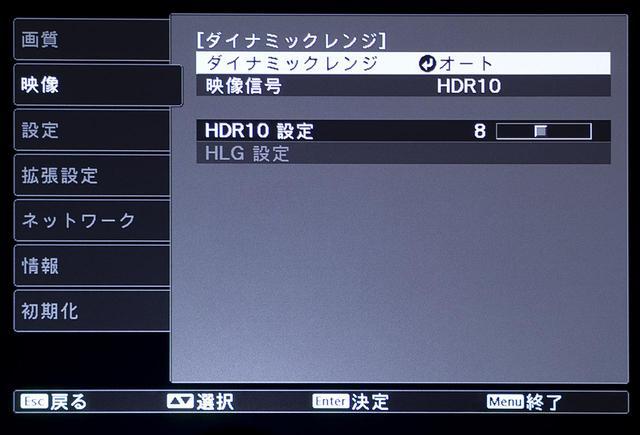 画像: ↑ HDR再生時の重要項目が「ダイナミックレンジ」内にまとめられている。「オート」は、SDR、HDR10、HLGを自動的に切り替える設定なので、基本的に変更する必要はない。「HDR10」および「HLG」設定で、画面の明るさを微調整していく流れとなる