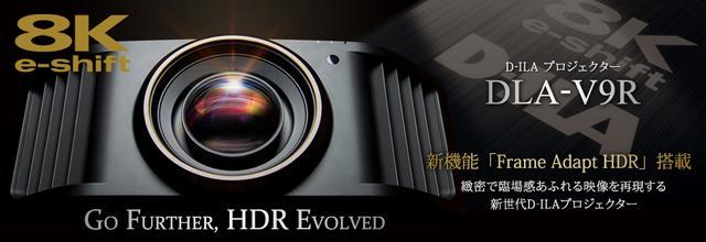 画像: D-ILAホームシアタープロジェクターDLA-V9R製品情報 | JVC