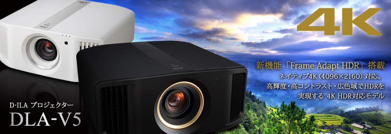 画像: D-ILAホームシアタープロジェクターDLA-V5製品情報 | JVC