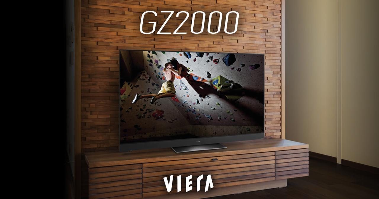 画像: 4Kダブルチューナー内蔵 有機ELテレビ GZ2000シリーズ | 商品一覧 | テレビ ビエラ | 東京2020オリンピック・パラリンピック公式テレビ | Panasonic