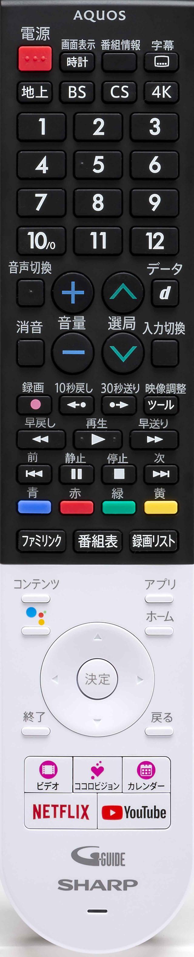 画像: 近年のアクオス流儀通りのリモコンを同梱。Googleアシスタント対応により、音声での番組検索や、家電操作に対応する。独自サービス「COCORO VISION」もサポートし、その操作も本リモコンを用いる