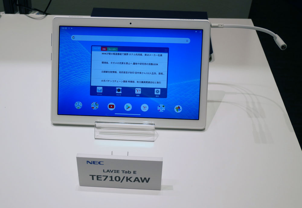 画像: タブレットの10型モデルは、防水と地デジチューナー(ワンセグ/フルセグ)が特徴
