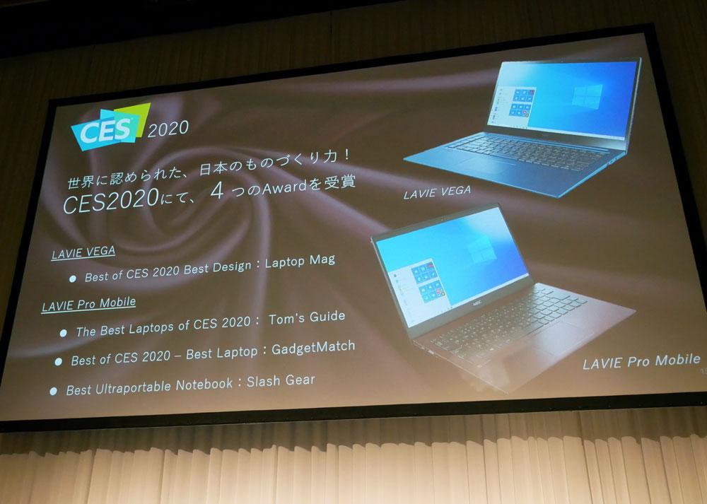 画像2: NECパーソナルコンピュータ、個人向けパソコンの新製品9シリーズ全53モデルを発表。フラッグシップノート「LAVIE VEGA」はCES2020でアワードも受賞