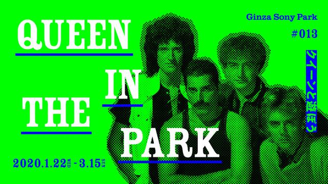 画像: #013 QUEEN IN THE PARK ~クイーンと遊ぼう~