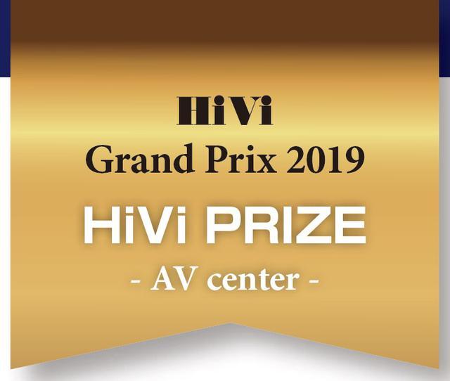 画像4: 第35回 HiViグランプリ2019 選考結果一覧【部門賞】プロが選んだ最高のオーディオビジュアル製品