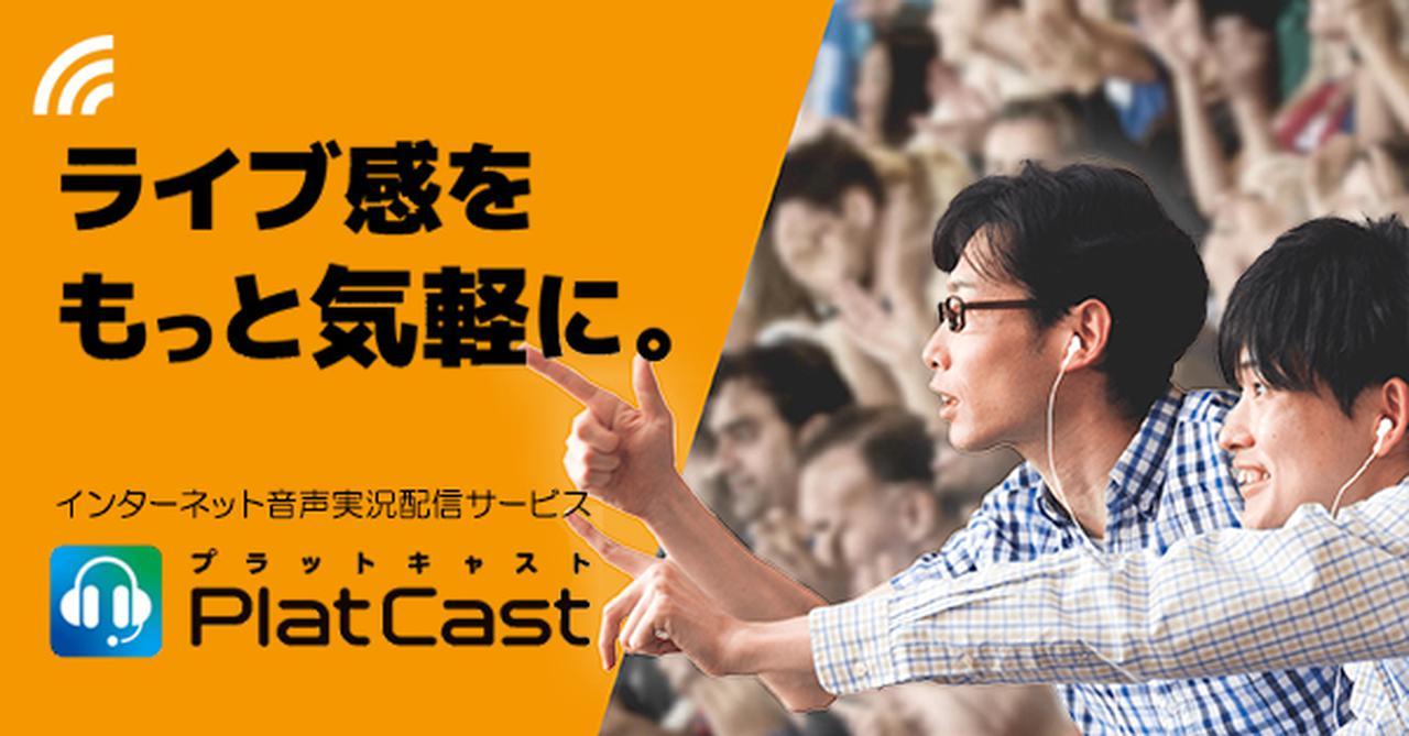 画像: クラウド型音声配信サービス「PlatCast(プラットキャスト)」