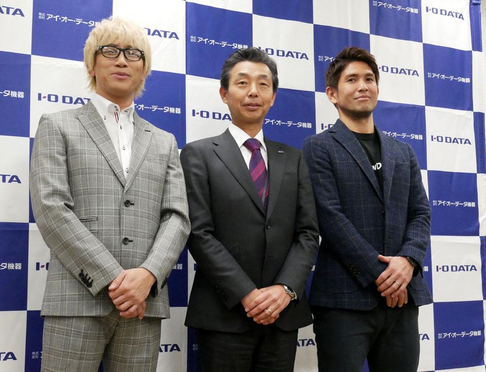 画像: 会見後に記念撮影。左からやまだひさし氏、アイ・オー・データ 濵田社長、スポーツビジネスアンバサダーの鈴木良介氏