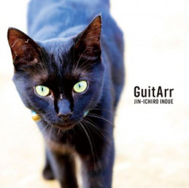 画像: 井上仁一朗氏の最新CD「GuitArr」