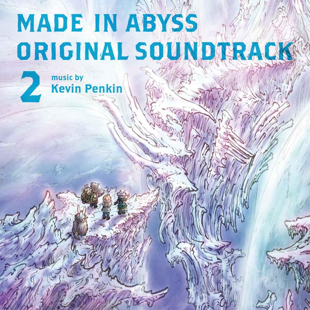 画像: 劇場版「メイドインアビス 深き魂の黎明」オリジナルサウンドトラック/Kevin Penkin