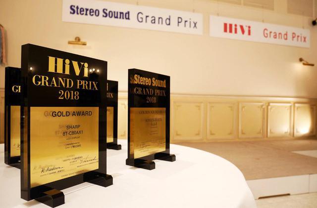 画像: Stereo Sound & HiViの2018年度「グランプリ授賞式」を開催。国内外から144名のゲストが来場 - Stereo Sound ONLINE