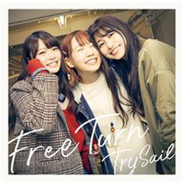 画像: Free Turn - ハイレゾ音源配信サイト【e-onkyo music】