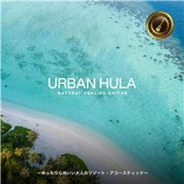 画像: Urban Hula Premium ~ゆったり心地いい大人のリゾート・アコースティック~ - ハイレゾ音源配信サイト【e-onkyo music】