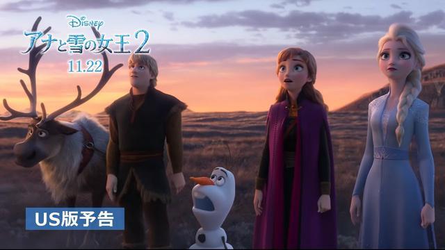 画像: 「アナと雪の女王2」US版予告 www.youtube.com