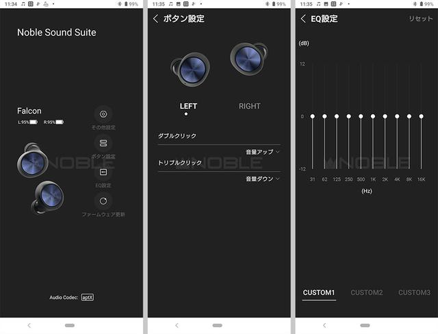 画像: Android用アプリ「Noble Sound Suite」の操作画面。バッテリーの残り時間や音質調整機能も備えている