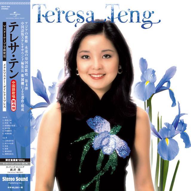 画像: テレサ・テン≪全曲中国語歌唱≫第4弾 (アナログレコード)SSCH-004