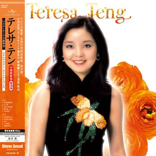 画像: テレサ・テン≪全曲中国語歌唱≫第3弾 (アナログレコード)SSCH-003