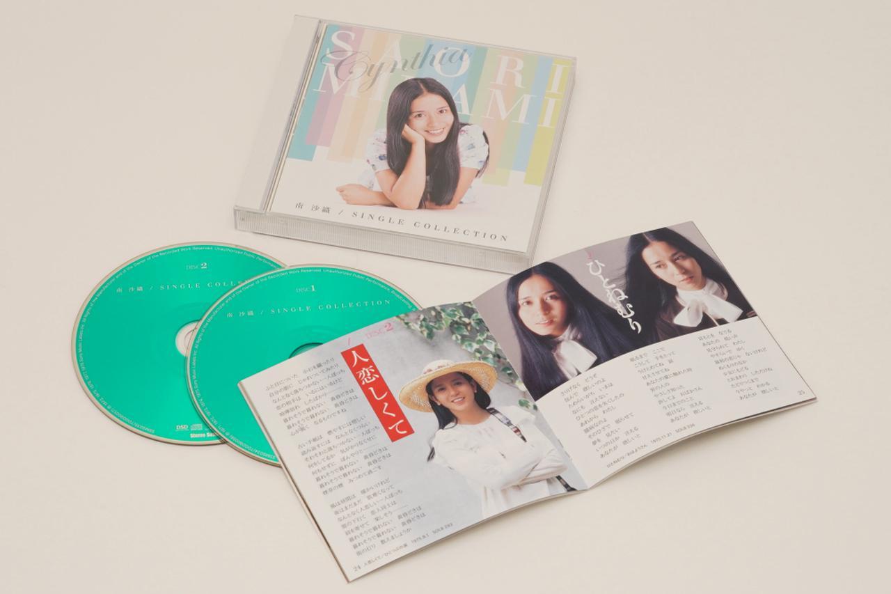 画像: 南沙織 シングルコレクション ■発売日:2020年1月12日 ■型番:SSMS-034~035(2枚組) ■仕様:SACD/CDハイブリッド盤 ↓収録曲などはこちら www.stereosound-store.jp