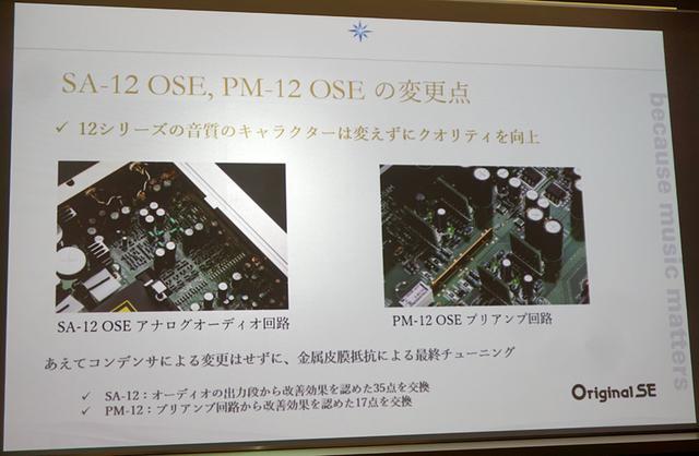 画像: マランツ「SA-12 OSE」「PM-12 OSE」が2月下旬に登場する。定評あるベースモデルのパフォーマンスを受け継ぎつつ、さらなる高みを目指した