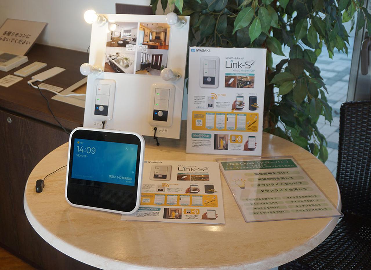 画像: 体験会場のキッチンスペースでは、Clova Botをインストールしたスマホで「キッチンの照明を消して」とテキストで入力すると、実際に照明がすべてオフになった。今回は制御用IoTデバイスにはIWASAKIのスマートスイッチ「Link-S2」を使っている