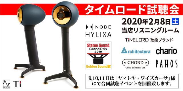 画像: Stereo Soundグランプリ受賞スピーカーも登場「タイムロード試聴会」-OTAI AUDIO-