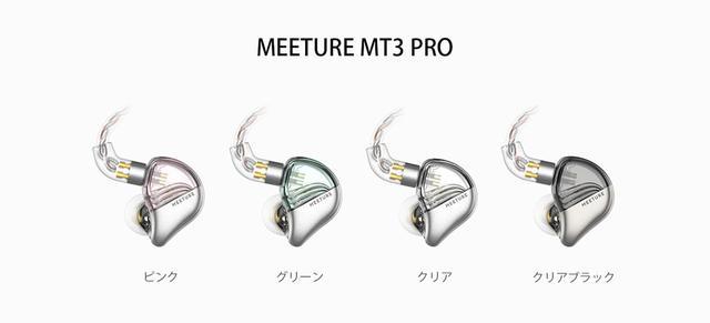 画像: SIMGOT、上位モデルと同じチタン振動板を搭載したIEM「MEETURE MT3 PRO」を発売。スケルトンハウジングがオシャレを演出。ハイレゾにも対応する