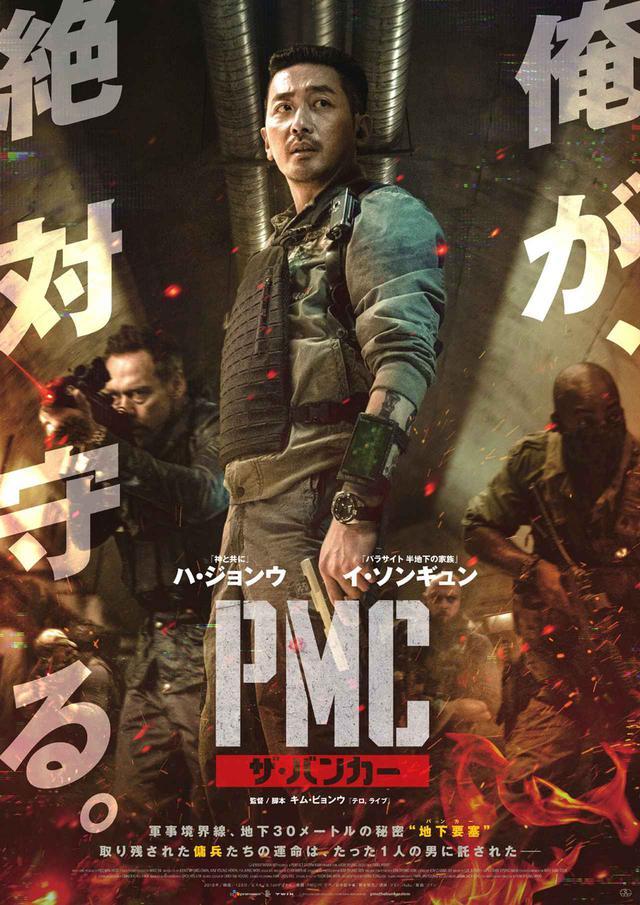 画像2: 「ミリタリー・アクション作品『PMC:ザ・バンカー』」の公開(2/28)を記念して、サバゲーYouTuberと軍事ジャーナリストが独自の視点で「PMC」を語る! 対談動画が近日公開!
