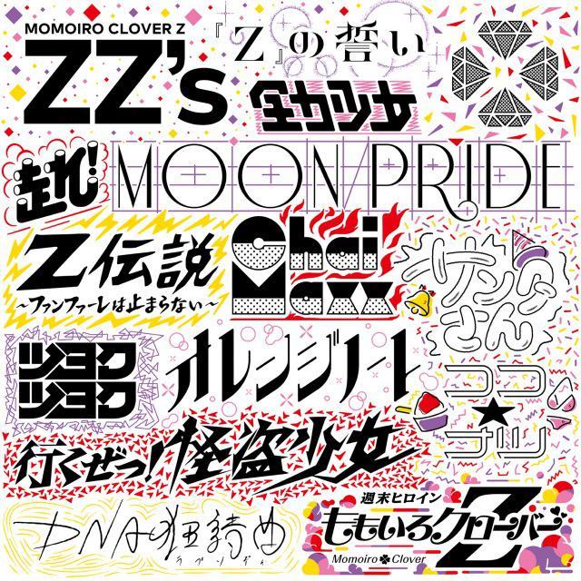 画像: ZZ's / ももいろクローバーZ on OTOTOY Music Store