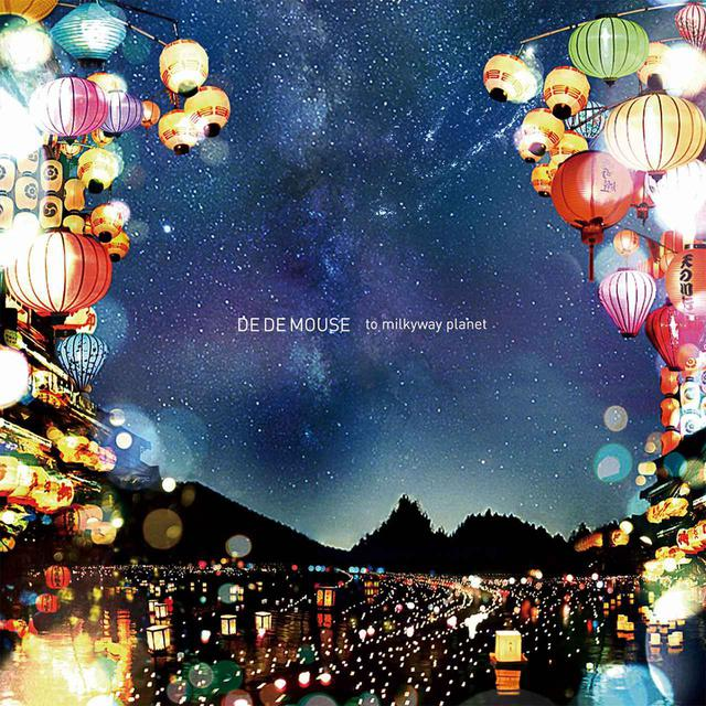 画像: to milkyway planet(24bit/48kHz) / DE DE MOUSE