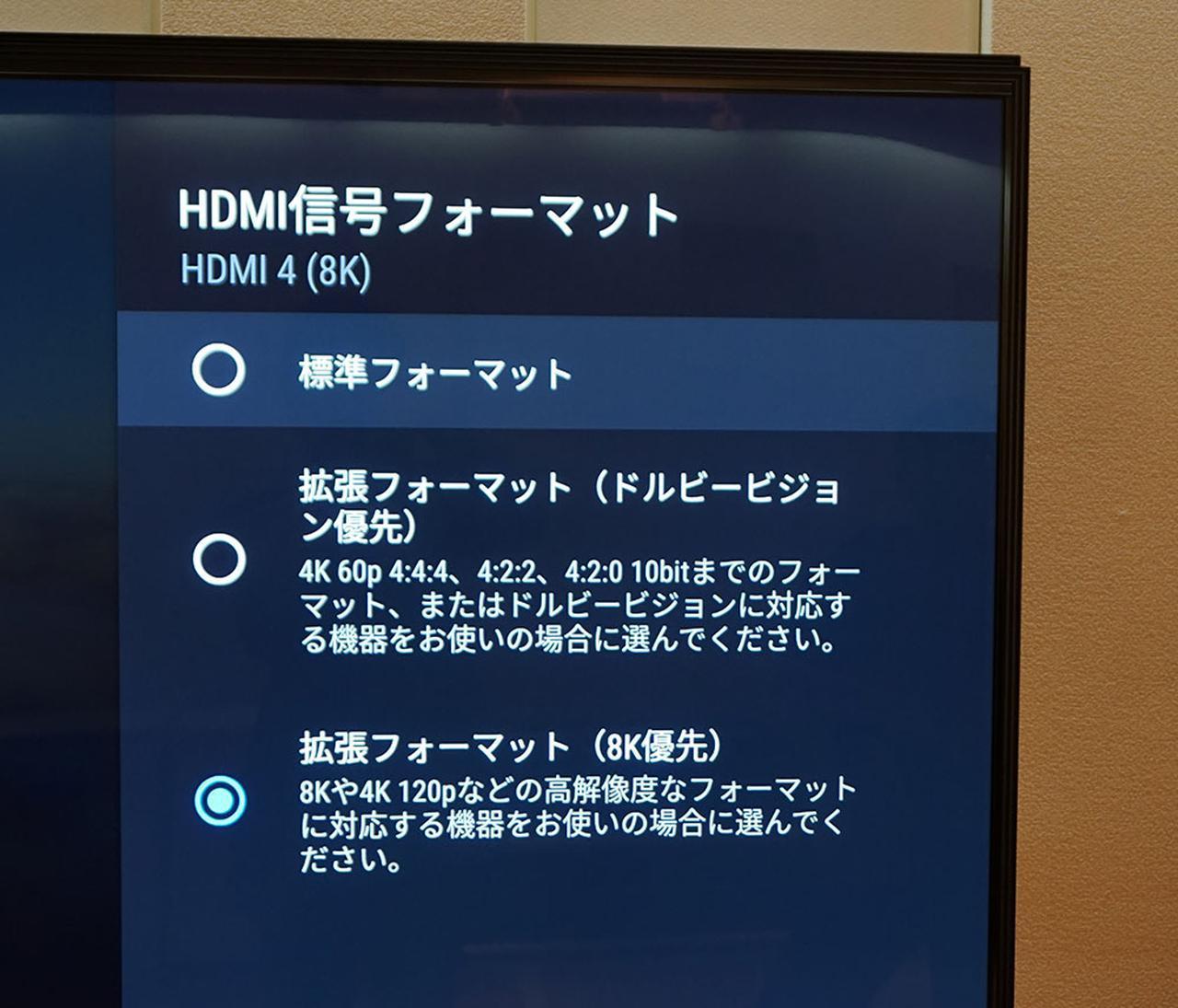 画像: HDMI入力4のみ8K信号を受け付ける