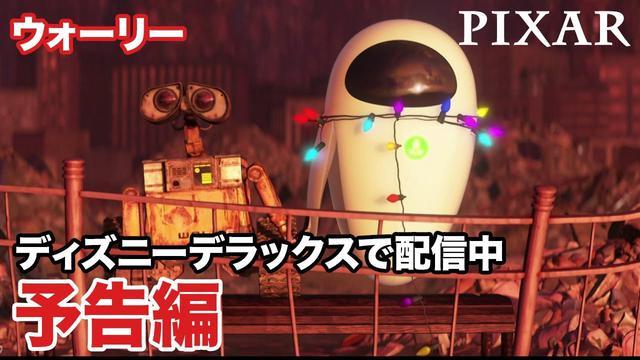 画像: ウォーリー/予告編|ディズニーデラックスで配信中! www.youtube.com