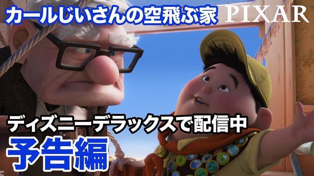 画像: カールじいさんの空飛ぶ家/予告編|ディズニーデラックスで配信中! www.youtube.com