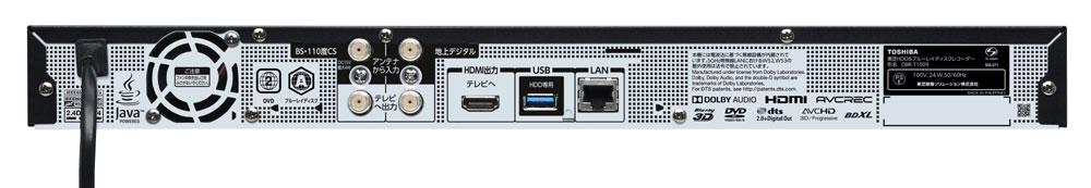画像: 東芝映像ソリューション、3番組同時録画可能なレグザブルーレイ「DBR-T1009」を、2月21日に発売。HDD容量1TBで価格は5.5万円!