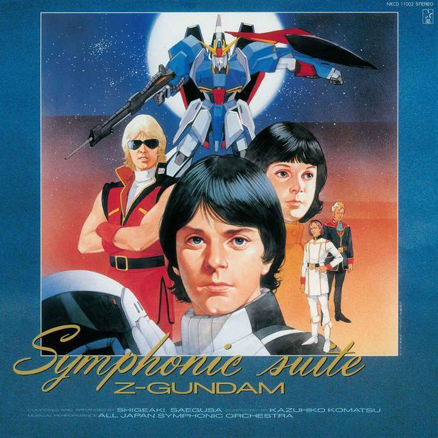 画像: 交響組曲Z-ガンダム Symphonic suite Z-GUNDAM(DSD 11.2MHz/1bit) / オール・ジャパン交響楽団