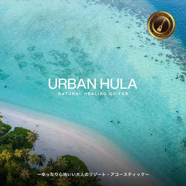 画像: Urban Hula Premium ~ゆったり心地いい大人のリゾート・アコースティック~/Cafe lounge resort