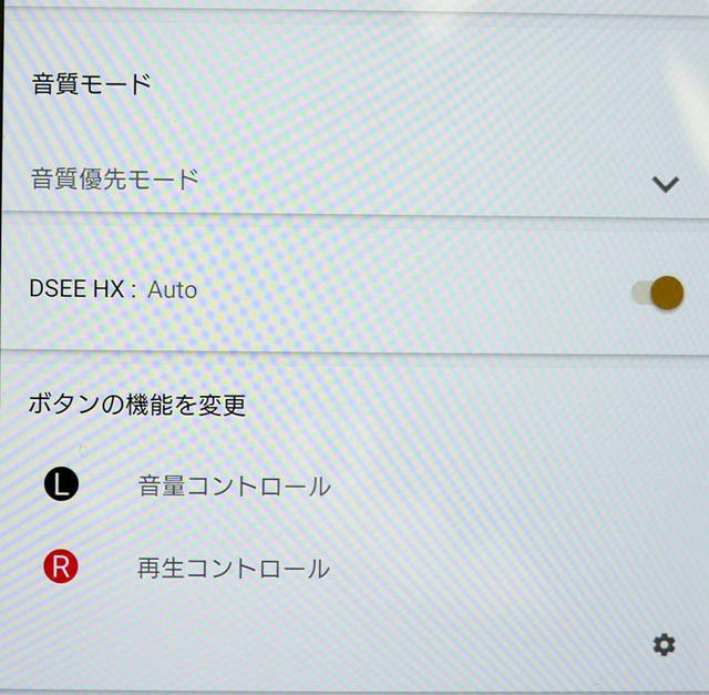 画像: 「DSEE HX」はアプリから操作でONにする