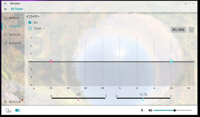 画像: 音質を好みで調整できるイコライザー設定。いくつかのプリセットから選ぶほか、好みにあわせて自由に調整することもできる