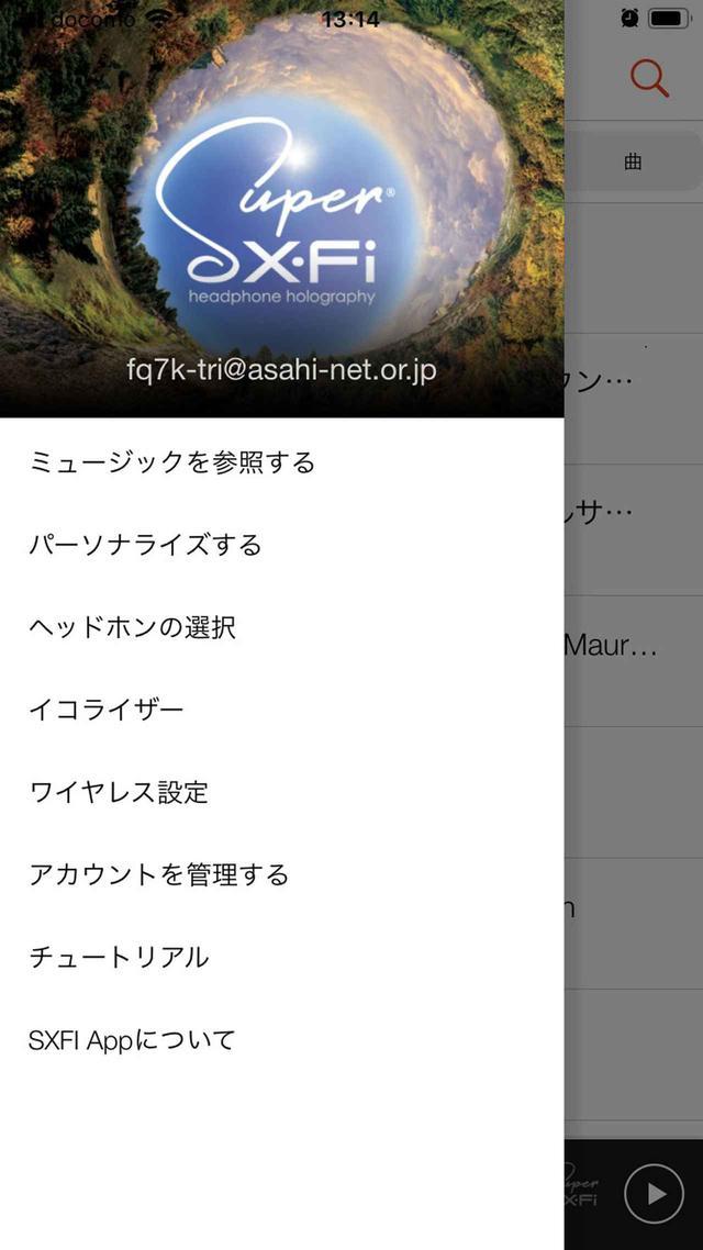 画像: iPhone用の「SXFI App」。ユーザーの頭部形状データの測定は、このアプリとカメラ機能を使って行なわれる。iOS用のほか、Android用も無料提供されている