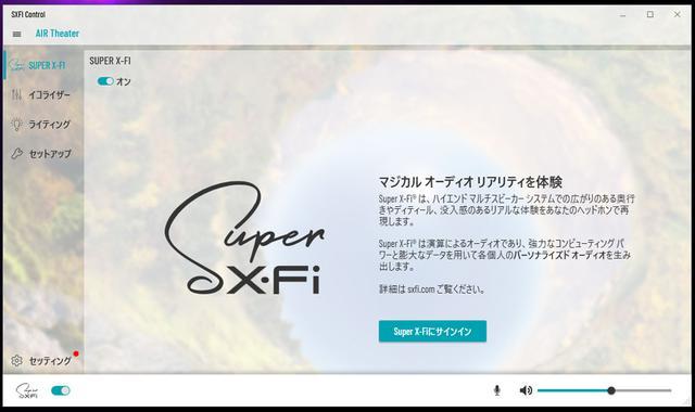 画像: パソコン用アプリの「SXFI Control」の画面。ここで、Super X-Fiにサインインすると、接続したSXFI THEATERのデータが更新される