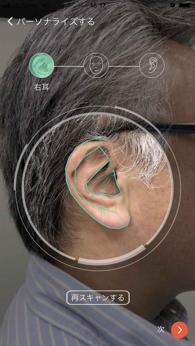 画像: 「SXFI App」で「パーソナライズをする」を選ぶと、ガイドの指示に従って、顔の正面と左右の耳の写真を撮影する。これだけでパーソナライズが完了する