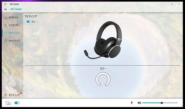 画像: ヘッドホンのハウジングに内蔵されたLEDイルミネーションの発光色を選択できる。発光させないことも可能