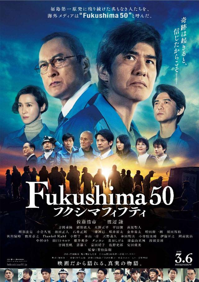 画像2: 関西地区で初! 「MOVIX京都」に、ドルビーシネマが3月6日(金)オープン。オープニング作品は『Fukushima50 フクシマフィフティ』に決定