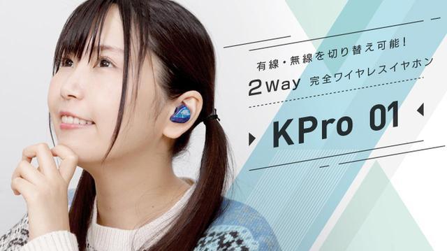 画像: 音ゲー専門ワイヤレスイヤホンを開発!