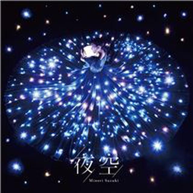 画像: TVアニメ「恋する小惑星(アステロイド)」エンディングテーマ 夜空 - ハイレゾ音源配信サイト【e-onkyo music】