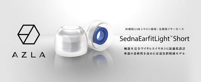 画像: SednaEarfit Light Short|AZLA|株式会社aiuto PCパーツ・周辺機器 総合代理店