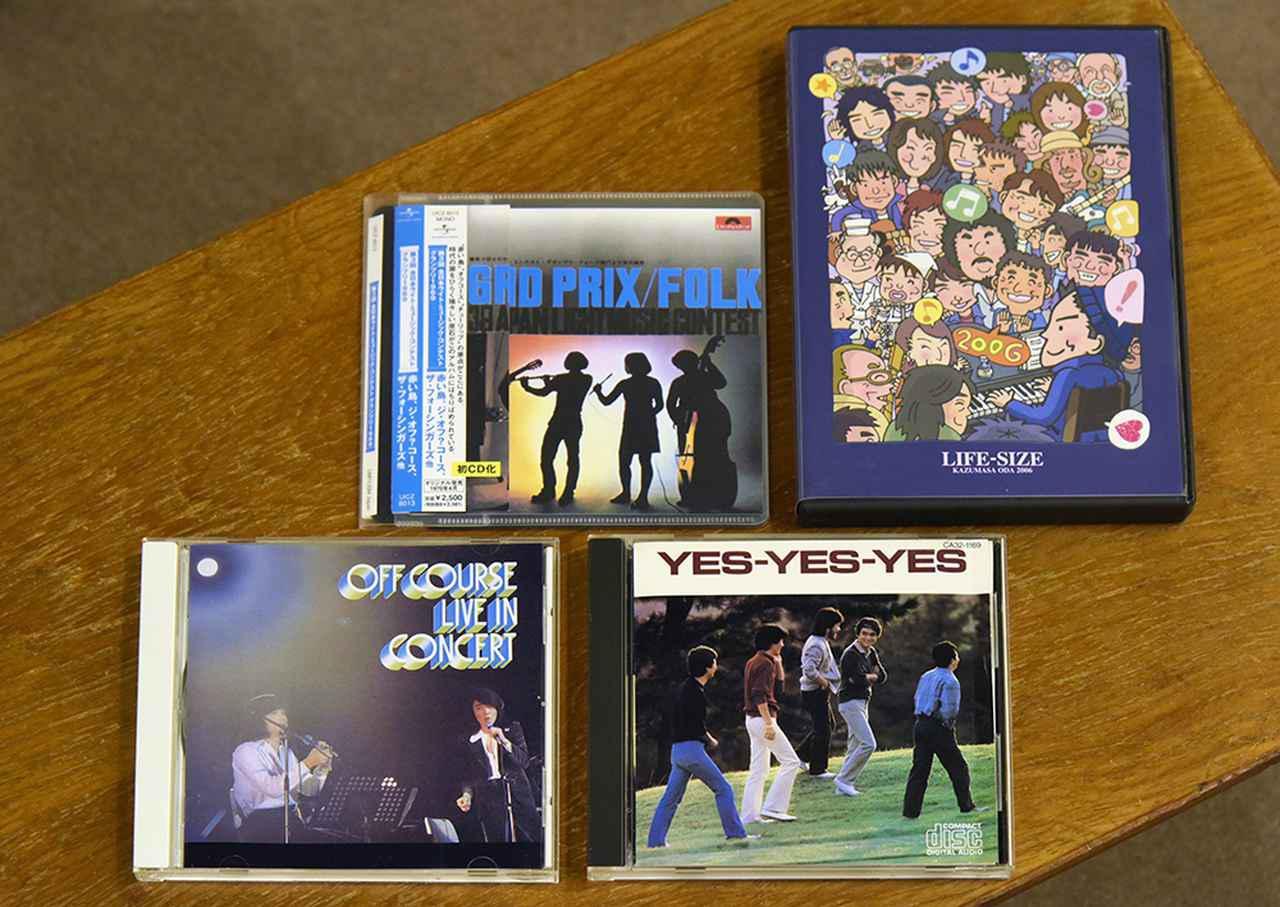 画像: 角野さんはオフコース関連のCDやDVDをたくさんコレクションされているとのこと。写真は取材日にお持ちいただいた、その一部です