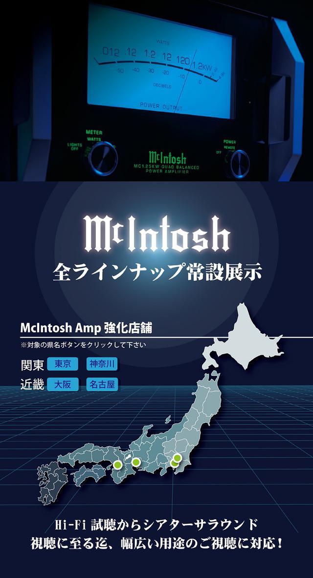 画像: McIntosh 全ラインナップ常設展示 開始いたしました。 | アバック | ホームシアターとオーディオ・ビジュアルの専門店